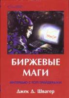 Birzhievyie-maghi.jpg