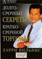 Dolghosrochnyie_siekriety_kratkosrochnoi_torghovli.jpg