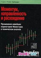 Momientum_napravliennost_i_raskhozhdieniie.jpg