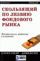 Skolziashchii_po_liezviiu_fondovogho_rynka_0.jpg.png