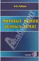Tiendientsii_razvitiia_mirovykh_fondovykh_rynkov.jpg