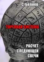 Torghovaia_sistiema-raschiot_slieduiushchiei_sviechi.jpg