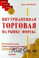 Vnutridnievnaia_torghovlia_na_rynkie_FOREX.jpg