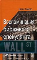 Vospominaniia_birzhievogho_spiekulianta.jpg